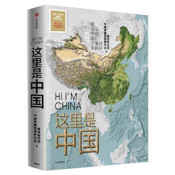 这里是中国典藏级国民地理书