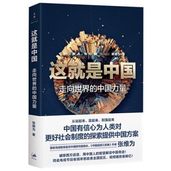 这就是中国:走向世界的中国力量用中国人的智慧解读中国奇迹