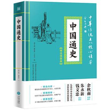中华传统文化核心读本精选插图版:中国通史