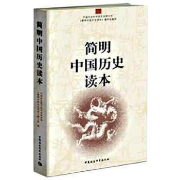 简明中国历史读本中国社会科学出版社