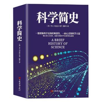 科学简史 丹皮尔 中国华侨出版社