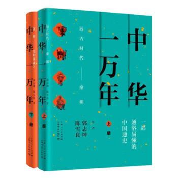 中华一万年(2册)一本全面介绍中国历史的普及性读物