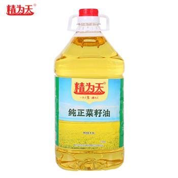 精为天 纯正菜籽油烹饪炒菜食用油 4.5L