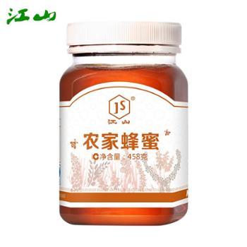 江山 农家蜂蜜 458g