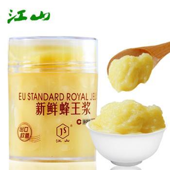 江山 新鲜蜂王浆 皇浆 王浆酸2.0 250g 买3瓶送1瓶