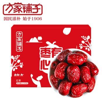 【方家铺子】 枣有心意礼盒 2.5kg