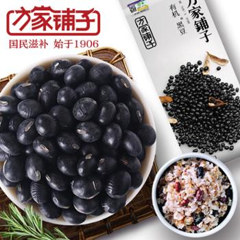 【方家铺子】 有机黑豆 450g*2