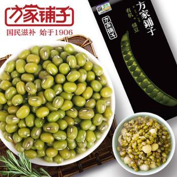 【方家铺子】 有机绿豆 500g