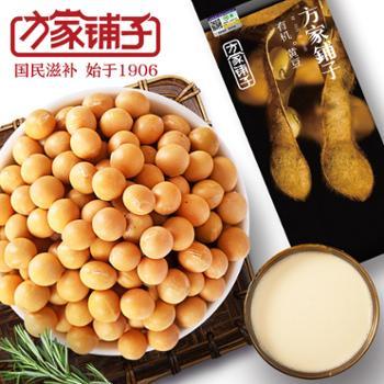 【方家铺子】 黄豆 450g