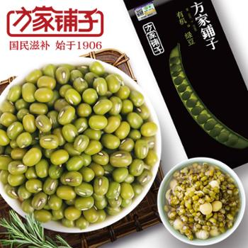 【方家铺子】 有机绿豆 500g*3