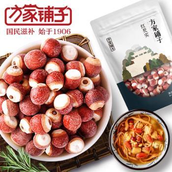 【方家铺子】 红芡实 红芡实300g*2