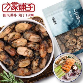 【方家铺子】 海蛎干 150g