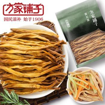 【方家铺子】 黄花菜 200g*2