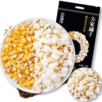 【方家铺子】 玉米粒 1kg