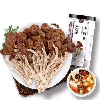 【方家铺子】 茶树菇 100g