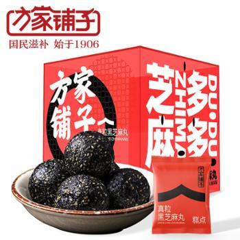 【方家铺子】 黑芝麻丸 144g