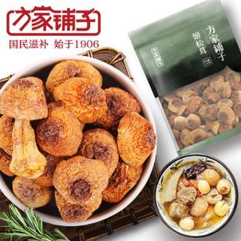 方家铺子 姬松茸 150g 山珍牛肝菌野生菌煲汤