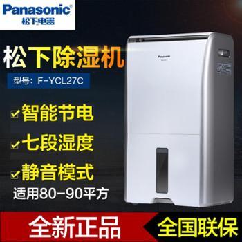 Panasonic松下除湿机F-YCL27C抽湿机家用静音干衣27升