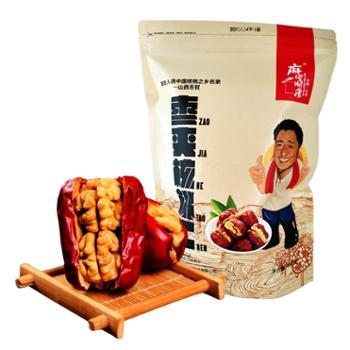 麻田顺康 山西左权特产袋装枣夹核桃仁 450g