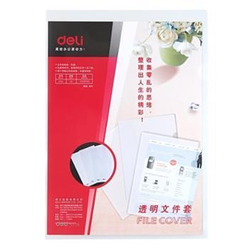 得力(Deli)5706A4透明单片夹文件套20个装