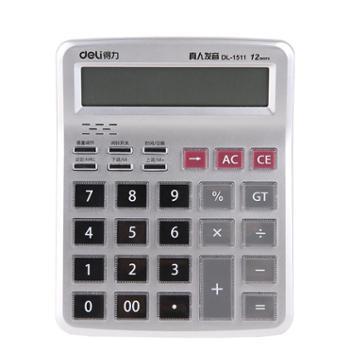 得力(Deli)1511办公语音型计算器