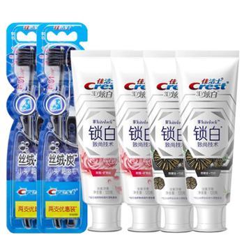佳洁士 锁白致尚技术牙膏牙刷套装