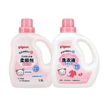 贝亲婴儿洗衣液套装甜美花香(1.5L洗衣液MA114+1.5L柔顺剂MA118)
