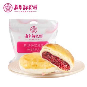 嘉华鲜花饼零食品经典玫瑰饼8枚400g