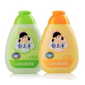 郁美净儿童鲜奶洁发宝200g*2瓶