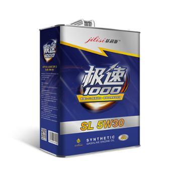 基利斯极速1000SL5W-304L