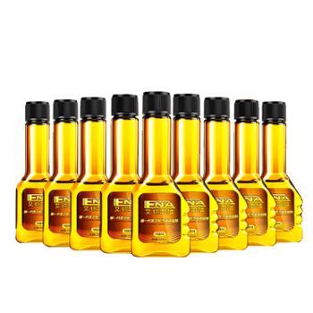 艾纳汽油添加剂燃油宝10瓶装