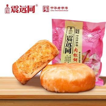 震远同袋装肉松饼328g浙江湖州传统糕点美食