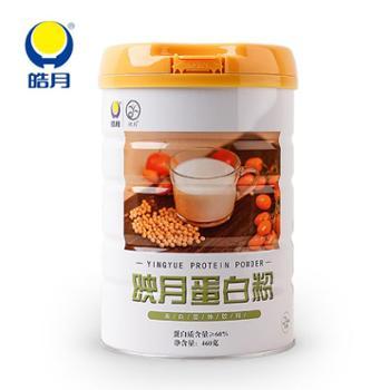 皓月蛋白质粉蛋白质含量60%460g/罐奶粉罐