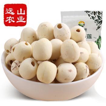 远山远山农业江西广昌磨皮白莲子250g*1袋250g
