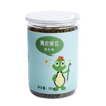 薄皮绿豆500g
