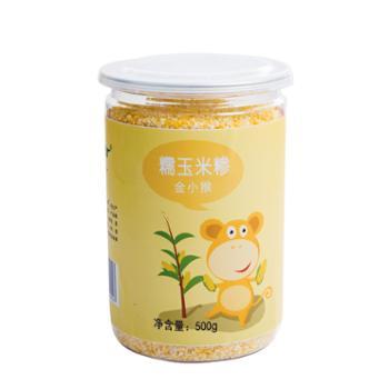 赛亚 糯玉米糁 500gX2罐共2斤