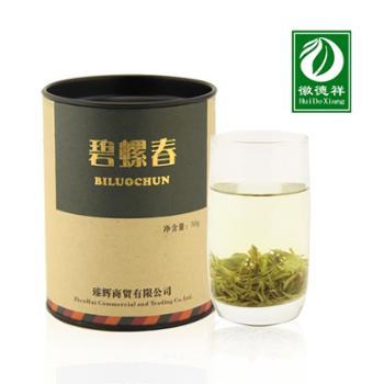 碧螺茶叶50g/罐装【买一送一】春茶明前绿茶茶叶