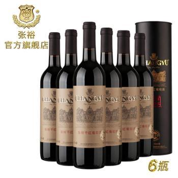 张裕特选级干红葡萄酒【整箱6瓶装】box-50002367