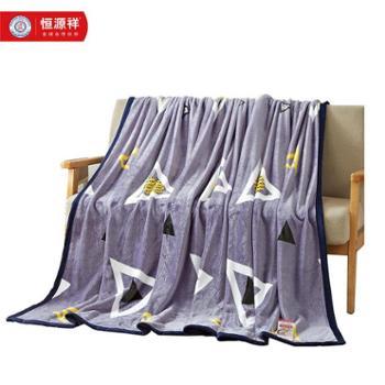 恒源祥家居四季绒毯150*200cm