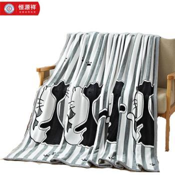 恒源祥居家四季绒毯150*200cm