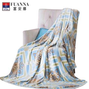 富安娜/FUANNA 亲肤法兰绒四季毯/伊斯菲尔 150*200cm