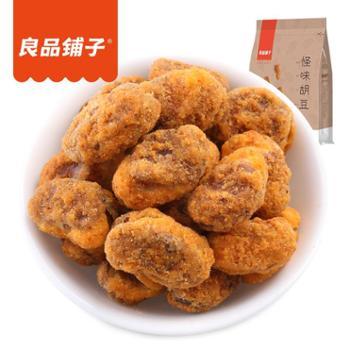 【良品铺子怪味胡豆120gx2袋】兰花豆麻辣蚕豆休闲零食特产小吃