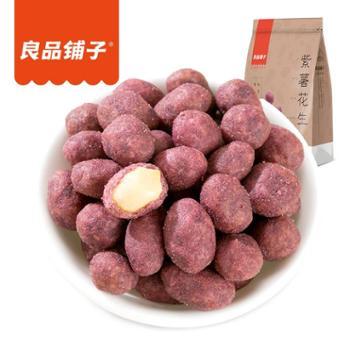 良品铺子紫薯花生120gx4袋装