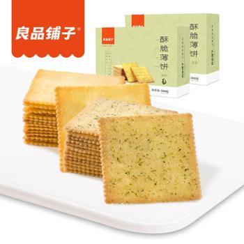 良品铺子酥脆薄饼(原味/海苔味)300g*1盒