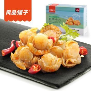 良品铺子虾夷扇贝(原味/香辣味)100gx1袋