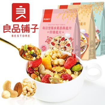 良品铺子每日什锦麦片(奇亚籽/酸奶/坚果)500g*1袋