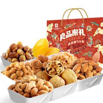 良品铺子福气礼盒零食大礼包坚果礼盒1430gx1盒