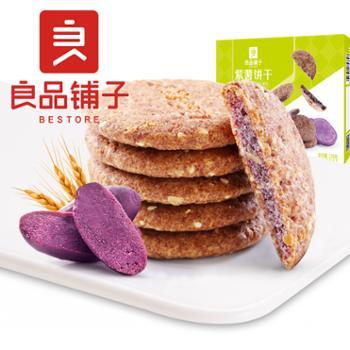 良品铺子紫薯饼干220g