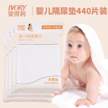 爱得利隔尿垫巾婴儿一次性宝宝过滤纸片新生儿护理垫纸巾440片装