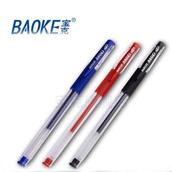 宝克文具 PC880D 欧标中性笔 0.5mm 签字笔 水笔 办公学生 单盒